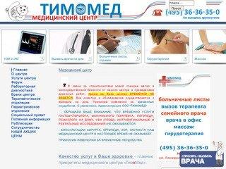 Платные медицинские услуги: пройти комплексное обследование в медицинском центре в Москве.
