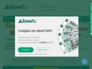 Строительная компания «КонтинентЪ» (Россия, Томская область, Томск)