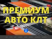 Автошкола ПРЕМИУМ АВТО КЛТ - Официальный сайт