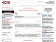 Новости Екатеринбурга. Доска объявлений