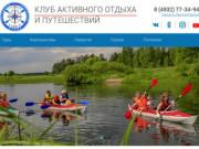 Активный отдых в Иваново: пешие походы и сплавы по рекам Ивановской области - Весло37