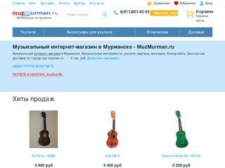 Музыкальный магазин Мурманск | MUZMURMAN