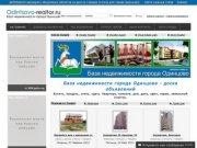 Недвижимость г.Одинцово - доска объявлений. Московская область.