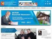 Бабаево на официальном сайте Правительства Вологодской области