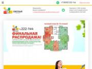 Продажа квартир в микрорайоне Светлый г. Новочебоксарск