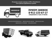 Вывоз мусора в СПб и Ленобласти. Демонтаж зданий. Земляные работы.