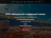 Шатурский кирпичный завод