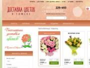 Интернет магазин «Доставка цветов в Томске» (Россия, Томская область, Томск)