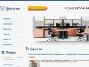управление коммерческой недвижимостью (Россия, Пермский край, Пермь)