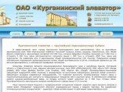 ОАО Курганинский элеватор, хранение зерна, заготовка зерна, элеваторы юга России