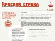 Красная строка. Создание грамотных сайтов и интернет-магазинов в Ставрополе.