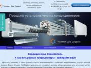 Климат Сев Сервис. Кондиционеры Севастополь, продажа, установка