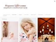 Сайт свадебного и семейного фотографа Щёголевой Марины