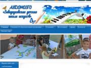 Заводоуковская детская школа искусств