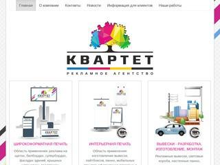 Рекламное агентство КВАРТЕТ Уфа