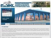 Главное управление капитального строительства Кемеровской области