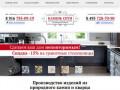 Производство изделий из натурального - природного камня и кварца в Москве. (Россия, Московская область, Москва)
