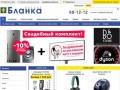 Бланка DeLuxe - магазин бытовой техники и электроники, г.Махачкала, Дагестан | Бланка DeLuxe