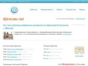 Щелково — Сайт бесплатных объявлений города Щелково