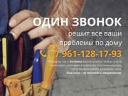 Мастер на час, электрик и сантехник в Костроме