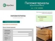 Пиломатериалы Архангельской области (со склада в Москве)  по ценам от производителя