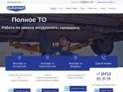 "СТО ""Автосервис AUTOMART"" - ремонт иномарок в Саратове"