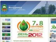 Официальный сайт Мичуринска