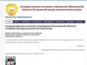 Государственное казенное учреждение Московской области Талдомский центр занятости населения