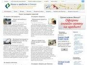 Банки и кредиты в Самаре (Credit-Bank-Samara.ru - новости банковских услуг Самары и аналитика, путеводитель по банкам и банкоматам города) Каждый может быстро оформить кредит, воспользовавшись онлайн заявкой