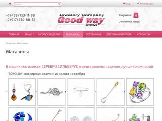 Розничные магазины  серебряных украшений в Москве