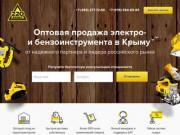 220 вольт | Оптовая продажа электро и бензоинструмента в Крыму