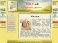 Massaj-zabara.ru — Мануальный терапевт Забара С.С.