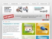 Создание сайтов в Липецке