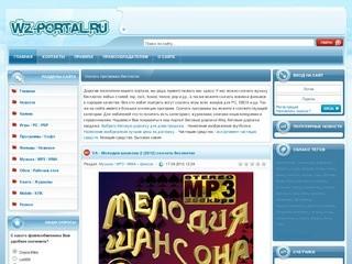 WZ-Portal.Ru - музыка, новинки фильмов, игр, огромная коллекция софта и многое другое совершенно бесплатно без регистрации и смс