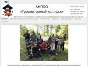 Гуманитарный колледж Вятские Поляны