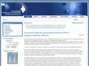 Ассоциация кредитных организаций Тюменской области