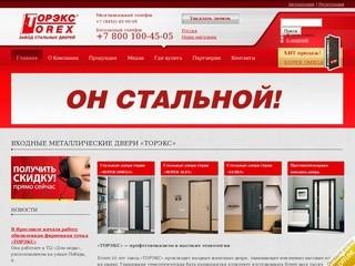 Cтальные двери Торэкс (Torex) от производителя (Саратов)