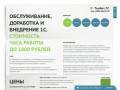 Программист 1с (Россия, Московская область, Московская область)