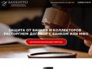 Банкирро - финансовая защита в Волгоградской области