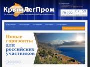 Крымский Форум легкой промышленности. Официальный сайт.