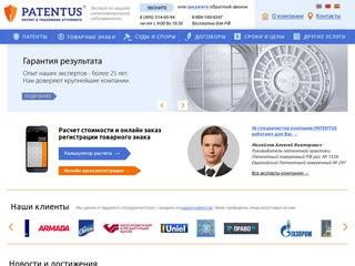 патентное бюро (Россия, Московская область, Москва)