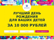 Отметить Детский День Рождения в Ростове-на-Дону в Don-Plaza