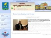 Станция скорой медицинской помощи Ступинского муниципального района