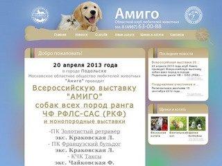 Московское областное общество любителей животных – клуб «Амиго» город Подольск