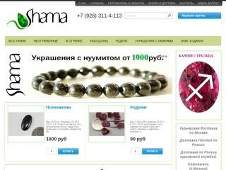 Интернет-магазин уникальных камней SHAMA. (Россия, Московская область, Москва)
