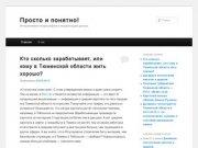 Просто и понятно! | Интерактивная инфографика и визуализация данныхПросто и понятно!