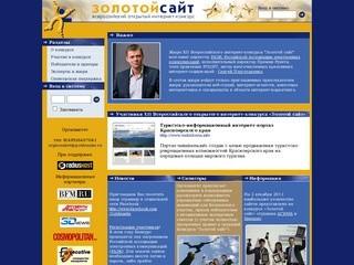 XII Всероссийский интернет-конкурс