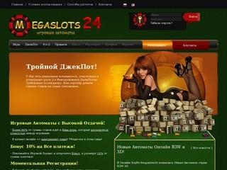 Сеть Игровых Автоматов МегаСлот24 - игра в самые популярные аппараты онлайн! Новые 3D, B3W и Старые автоматы на деньги.