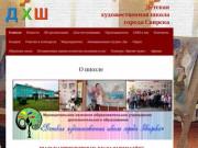 Детская художественная школа города Свирска