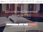 Английский язык для начинающих взрослых. Школа иностранных языков Itec. (Россия, Нижегородская область, Нижний Новгород)